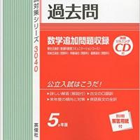 福岡県・公立高校入試問題