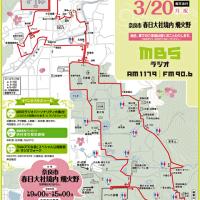 MBSラジオウォーク「奈良坂の道」参加無料・受付なし/3月20日(月・祝)開催!(2017 Topic)