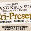 2017 JANG KEUN SUK Special Fan Event [Cri-Present] in Seoul   観覧ツアー