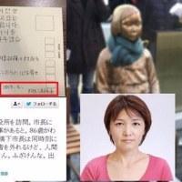 日本人が釜山の売春婦像に訪問してハングルの謝罪文?! 4人のうち1人は朝日新聞記者の阿久沢悦子