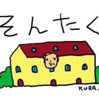 3月27日「忖度」