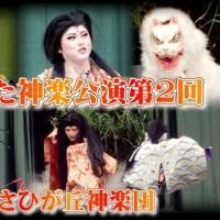 あさきた神楽公演第2回「あさひが丘神楽団」に佐伯区から足を運ぶ。「悪狐伝」、「源頼政鵺(ぬえ)退治」