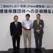 ㈱かんぽ生命保険旭川支店の目録贈呈式