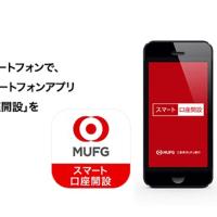 東京三菱UFJ、印鑑レス&スマホから口座開設できる「スマート口座開設」スタート