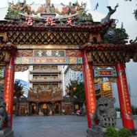 台湾旅行顛末記
