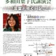 多和田葉子氏講演会「言葉と歩く日記」