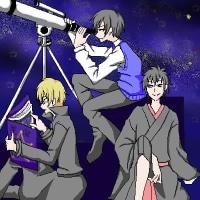 さあ始めようか、天体観測。