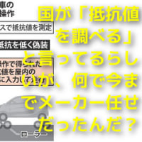 国が走行試験をしデータを取り、正確な燃費を出す?