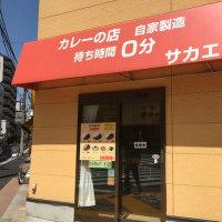 東京下町グルメ紀行 - 新御徒町『サカエヤ』
