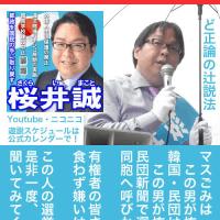 03【都知事選2016】公約・外国人生活保護の廃止!【桜井 誠】