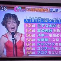 女性初エベレスト登頂の田部井淳子、死去。