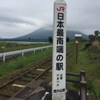 屋久島から薩摩半島、霧島へ。