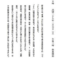 平成29年 2月の掲示