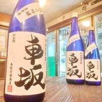 『28BY 車坂 純米吟醸 生原酒』