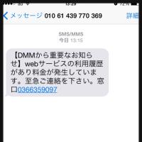 またSMSに詐欺メール