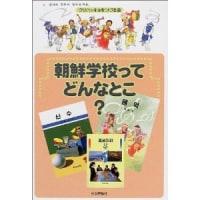 【書評】ウリハッキョをつづる会『朝鮮学校ってどんなとこ?』(社会評論社、2001年)