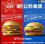 マクドナルドの公約実現のトリプルチーズバーガー(?)を食べてみた