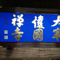 神社仏閣巡り⑬ 大寧寺及び長門豊川稲荷 in弥生