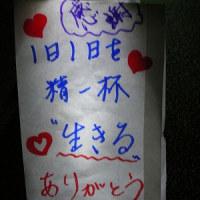リレーフォーライフ横浜