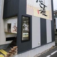 手打ち蕎麦 風雅@東広島市西条 「せいろ」