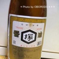 キッコーツカ 浅口の塚村醤油さんのお醤油