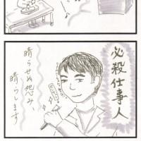 こーちゃんと日本の曲2