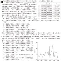 大学入試センター試験・生物基礎 3