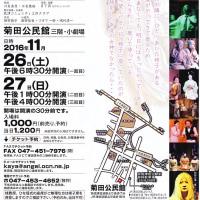 11.26~27蚊帳の海一座第25回公演(菊田公民館)