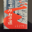 Vol.27  衝撃本『血まみれの道』の謎