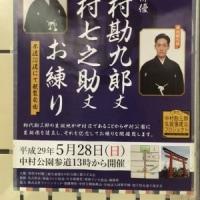 初代中村勘三郎生誕像建立お披露目お練り5月28日(よしだ麺)