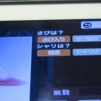 あの美登利寿司系列の回転寿司はお手軽だけどワンランク上だった!@回し寿司 活 目黒店