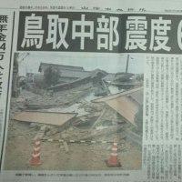 安来で鳥取中部地震に遭遇!