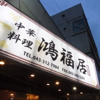 鴻福居@都賀 鴻福居なら刀削麺!鶏肉醤油煮込刀削麺と坦々刀削麺!