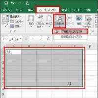 Excel 1ページに印刷 あれこれ