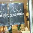 舞台・芸人交換日記 in 大阪公演に行く