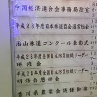 治山林道コンクール表彰式