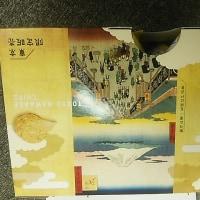 ブログ170130 高級ポテトチップス~東京 限定 釜揚げチップス