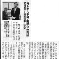 上田知事に2017県政要望を提出