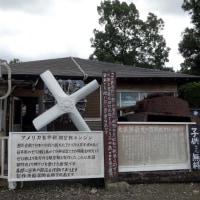8月176日 栃木観光1日目・・・那須戦争博物館