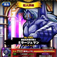 ミラージュマン(闇) 星5MAXステータス