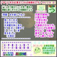 [古事記]第244回【算太クンからの挑戦状2016】(文学・歴史)