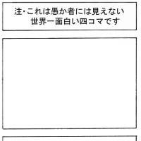マンガ・四コマ・『注・これは~・・・』