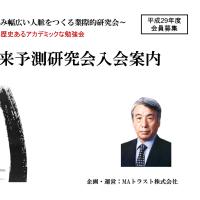 【日本で最も歴史あるアカデミックな勉強会】未来予測研究会2017年度会員募集のご案内