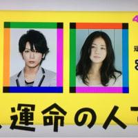 亀ちゃん4月ドラマ主演〜♪