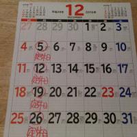 12月の営業予定表