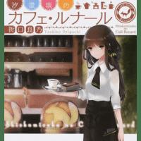 汐汲坂のカフェ・ルナール / 折口良乃