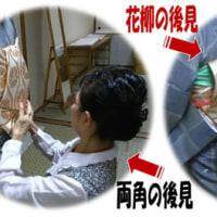 鹿児島で衣裳方➠二種類の後見を復習
