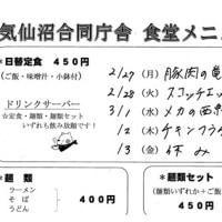 合庁食堂メニュー(2/27~3/3)