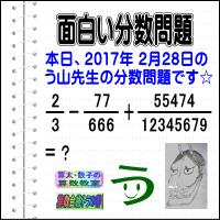 [う山雄一先生の分数][2017年2月28日]算数・数学天才問題【分数473問目】