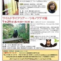 【6月25日更新】八幡平ビジターセンター 7月のイベント情報!